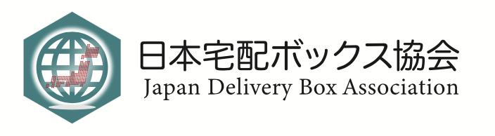 日本宅配ボックス公式ホームページ